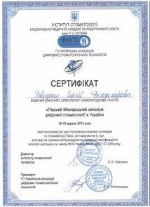 Сертификат имплантолога Давиденко Сергея в стоматологической клинике Багита в Черкассах