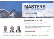 Сертификат имплантолога Давиденко Сергея в стоматологической клинике Багита