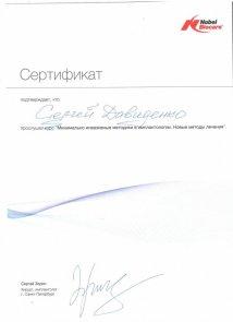 Сертификат имплантолога Давиденко Сергея в стоматологии Черкасс в клинике Багита