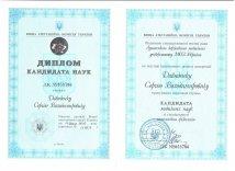 Диплом имплантолога Давиденко Сергея в стоматологии Черкассы в клинике Багита