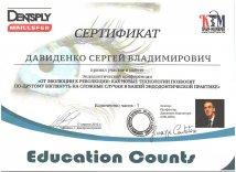 Сертификат стоматолога имплантолога в стоматологической клинике Багита в Черкассах