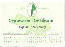 Сертификат стоматолога имплантолога Давиденко Сергея в стоматологической клинике Багита в Черкассах