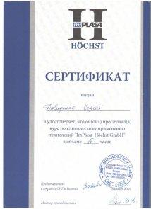 Сертификат врача имплантолога в стоматологической клинике Багита в Черкассах