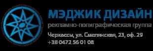 фото логотипа меджик дизайн партнера Багита стоматология в Черкассах